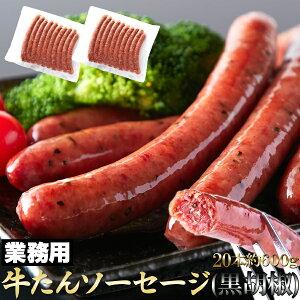 贅沢に牛タン50%使用!牛たんソーセージ(黒胡椒)600g
