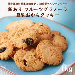 【あす楽】 12時までのご注文で当日出荷 【期間限定】新感覚 ヘルシー クッキー 【訳あり】 フルーツグラノーラ 豆乳 おからクッキー 1kg 大容量 美容健康の基本は朝食から 朝から満腹 満足