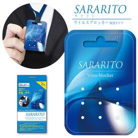 送料無料 空間除菌 SARARITO サラリト ウイルスブロッカー BOXタイプ (ネックストラップタイプ) 亜塩素酸配合 有効期間 開封後 約60日 部屋に下げても、首から下げても使えるネックストラップ付属 除菌 除去