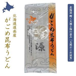 送料無料 北海道 道南産 ガゴメ昆布 がごめ昆布うどん 180g 北海道の豊穣な大地が育んだ 小麦粉 うどん がごめ昆布を程よく練り込んだ逸品 温かくして 冷やしてお召し上がりください