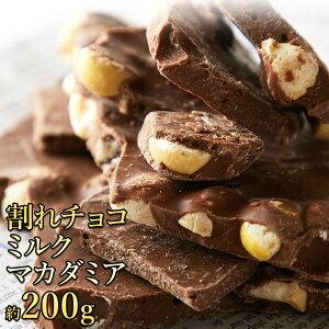【クロネコDM出荷】 香ばしい マカダミアナッツがごろごろ クーベルチュール 割れ チョコ ミルク マカダミア 約200g 香ばしく直火焙煎したマカダミアナッツをクーベルチュールチョコレート