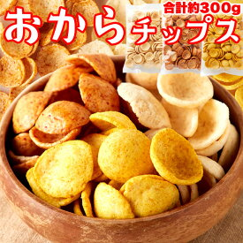 老舗豆腐屋さんのおからチップス3種(しお味、醤油味、カレー味)約300g
