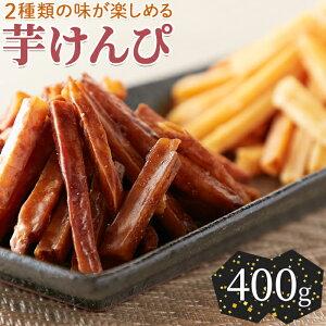 鹿児島県産のさつまいも100%使用★カリッカリッ食感の芋けんぴ400g(200g×2)