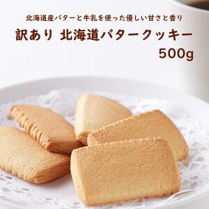 【あす楽】 【訳あり】 北海道 バタークッキー 500g 北海道産バターと牛乳を使った 優しい甘さと香り 個包装が嬉しい クッキー好き必見 北海道産 厳選素材 サクサク やさしい味 バタークッ