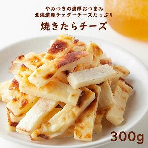 大人気 定番 やみつきの濃厚おつまみ 焼きたらチーズ 300g チーズたら 北海道産チェダーチーズたっぷり使用 うまい 美味しい こんがり焼いた 焼き目香ばしい 簡易包装 おやつ お酒のお供 一