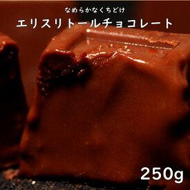 送料無料 糖質25%OFF エリスリトールチョコレート 250g なめらかなくちどけ 砂糖の代わりにエリスリトール使用 チョコレート好き必見 とろーり 濃厚 なめらか くちどけ お菓子 スイーツ 人気 クーベルチュール
