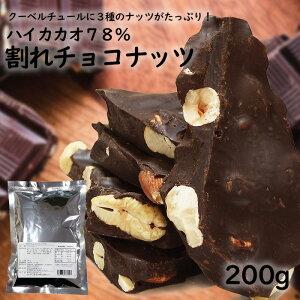 送料無料 【ゆうパケット出荷】 割れチョコナッツ 200g ハイカカオ78 ハイカカオチョコ 78%クーベルチュールに3種のナッツがたっぷり ミックスナッツ (アーモンド・カシュー・ヘーゼル)