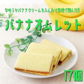送料無料 なめらかバナナクリーム をふんわり生地で包んだ!! 【お徳用】 バナナオムレット 17個 おやつ お菓子 かわいい ミニサイズ 一口サイズ 小分け 個包装