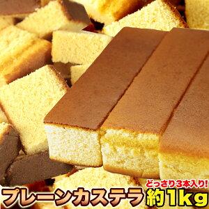 【メチャ安!!】本場長崎のプレーンカステラ大容量1kg(3本セット)