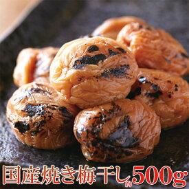 ダイエット・塩分補給に!!注目食品!!【お徳用】無着色国産焼き梅干しどっさり500g