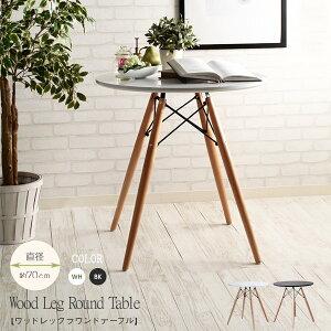 【 テーブル単品 】 イームズチェアとの組み合わせが極上のラウンドテーブル カフェテーブル ダイニング テーブル ダイニングテーブル 円形テーブル 北欧 木脚 丸テーブル ミーティング 待