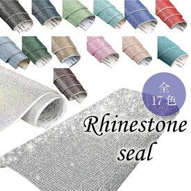 ラインストーン シール 20cmx40cm 17種類 パーツ アクセサリー クラフト ハンドメイド クリスタル ガラスストーン ネイル レジン デコ電 ラインストーン