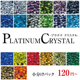 【ss4〜ss30 小分けパック】定番色 最高級ガラス ラインストーン スワロ スワロフスキーの代用品のプラチナクリスタル(Platinum Crystal) ガラスストーン ネイル レジン デコ電 ラインストーン