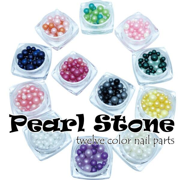 パールストーン パステルカラー穴なし球体パール ネイルパーツ メタルパーツ ネイル用品 Nail parts ストーン