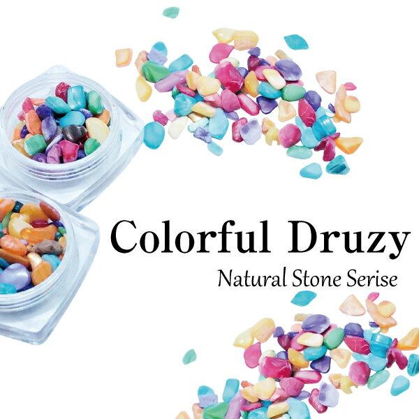 天然石風カラフルストーン たっぷり約5g入り ネイルパーツ メタルパーツ ネイル用品 Nail parts ドゥルージー ストーン