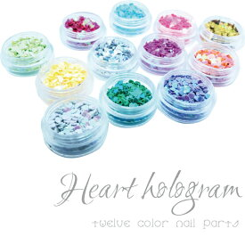 ハートホログラム 12色 スパンコール ホログラム ネイル アクセサリー パーツ 材料 ガラスドーム