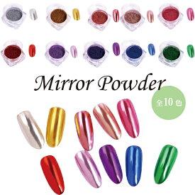ミラーパウダー チップ1個付き 10種類 ジェルネイル セルフネイル クロムパウダー ネイルパウダー ミラーネイル