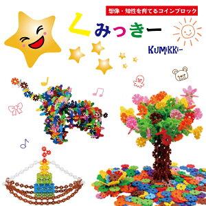 【公式】【無料ラッピング】くみっきー Kumikki- 知性を育てる新感覚コインブロック 知育玩具 ブロック つみき 吸盤 男の子 女の子 積み木 ブロック パズル おもちゃ 指先 知育玩具 誕生日 プ