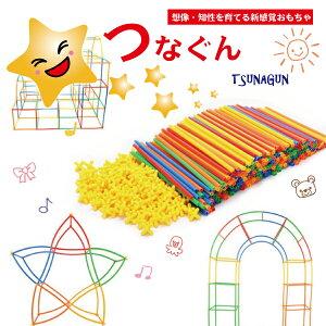 【公式】つなぐん tsunagun 知性を育てる新感覚おもちゃ 知育玩具 ブロック つみき 吸盤 男の子 女の子 積み木 ブロック パズル おもちゃ 指先 知育玩具 誕生日 プレゼント こども 知育おもち