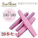 【送料無料】Sunshineスポンジバッファー100/180 20本セット ジェルネイル ネイル スカルプ 爪やすり ネイルファイル …