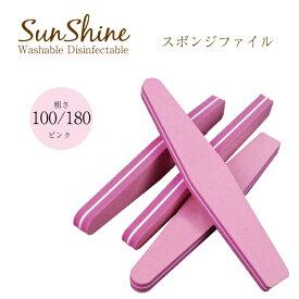 Sunshineスポンジバッファー100/180 ジェルネイル ネイル スカルプ 爪やすり ネイルファイル ネイルバッファ ファイル エメリーボード