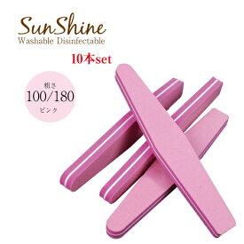 Sunshineスポンジバッファー100/180 10本セット ジェルネイル ネイル スカルプ 爪やすり ネイルファイル ネイルバッファ ファイル エメリーボード