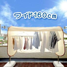 洗濯物カバー 花粉 雨よけ 陰干し 目隠し 物干し ベランダ 鳥対策 屋外 洗濯日和 強いひざし 保護