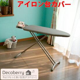 アイロン台 カバー 舟形 90cm対応 DoEco ドエコ アルミコーティング