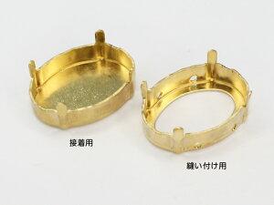 [ファンシーストーン]#4120 (オーバル用)爪付き専用台座 真鍮 18.0×13.0mm 接着用/縫い付け用(1個) スワロフスキー(Swarovski)/ラインストーン/ビジュー