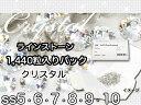 業務用パック(1440粒入り) クリスタルss5-ss10 スワロフスキー(Swarovski)/ラインストーン