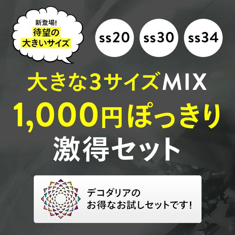 【あす楽対応】スワロフスキー/ラインストーン 大きなサイズ3サイズMIX1000円ぽっきり激得セット(計60粒) あす楽対応・即日発送