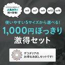【あす楽対応】スワロフスキー ラインストーン!大人気カラー 1000円ぽっきり!150粒、200粒、250粒 【宅急便のみ …