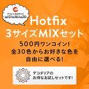 [ワンコイン!]ホットフィックス 3サイズMIXセット!SS12/SS16/SS20 各15粒 スワロフスキー/SWAROVSKI/ラインストーン/…