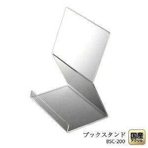 C型ブックスタンド200【C型:幅200ミリ】本立て 本ディスプレイ 雑誌置き 本展示 商品スタンド ゲームスタンド