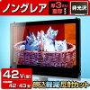 液晶电视保护面板无眩光42型(42英寸)[对应型数:42型43 42型43型]