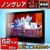 液晶电视保护面板无眩光52型(52英寸)[对应型数:52 52型]