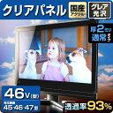 液晶テレビ保護パネル クリアパネル 【2ミリ通常】 46型(46インチ) [対応型数: 45型 46型 47型]【光沢 グレア仕様】【…