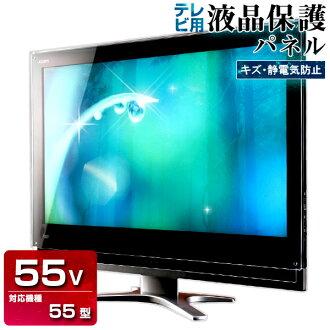 电视 3D 规格眩光液晶电视保护面板电动 Speedster 外套耐 55 (55 英寸)。