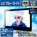 液晶テレビ保護パネル UV・ブルーライトカット【2ミリ通常】 32型(32インチ) [対応型数: 32型]【光沢 グレア仕様】【…