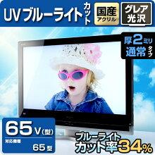 液晶テレビ保護パネル65型グレア仕様