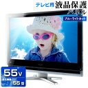 UV ブルーライトカット 液晶テレビ保護パネル 55型 【2ミリ通常】55型 55インチ【光沢 グレア仕様】国産 液晶テレビ保…