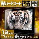 液晶テレビ保護パネル Wハードコート【5ミリ特厚】 19型(19インチ) [対応型数: 16型 19型]【光沢 グレア仕様】【対応…