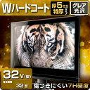 液晶テレビ保護パネル Wハードコート【5ミリ特厚】 32型(32インチ) [対応型数: 32型]【光沢 グレア仕様】【対応テレビ…