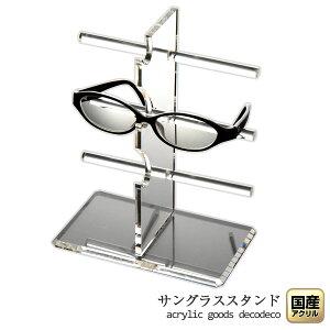 卓上型サングラススタンド【Hタイプ】シングル3枚掛【サングラススタンド メガネスタンド 眼鏡収納 老眼鏡立て 眼鏡置き メガネディスプレイ メガネホルダー】