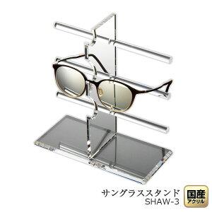 卓上型サングラススタンド【Hタイプ(ワイド)】シングル3枚掛【サングラススタンド メガネスタンド 眼鏡収納 老眼鏡立て 眼鏡置き メガネディスプレイ メガネホルダー】