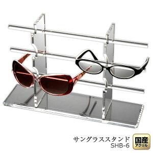 卓上サングラススタンド【Hタイプ】ダブル6枚掛【サングラススタンド メガネスタンド 眼鏡収納 老眼鏡立て 眼鏡置き メガネディスプレイ メガネホルダー】