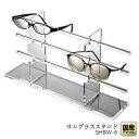 卓上型サングラススタンド【Hタイプ(ワイド)】ダブル6枚掛【サングラススタンド メガネスタンド 眼鏡収納 老眼鏡立て …