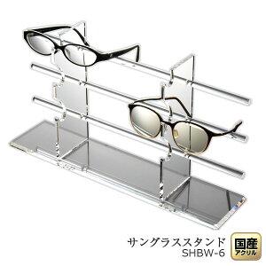卓上型サングラススタンド【Hタイプ(ワイド)】ダブル6枚掛【サングラススタンド メガネスタンド 眼鏡収納 老眼鏡立て 眼鏡置き メガネディスプレイ メガネホルダー】