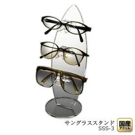 卓上サングラススタンド サーフタイプ 3枚掛【インテリア サングラススタンド メガネスタンド 眼鏡収納 老眼鏡立て 眼鏡置き メガネディスプレイ メガネホルダー】