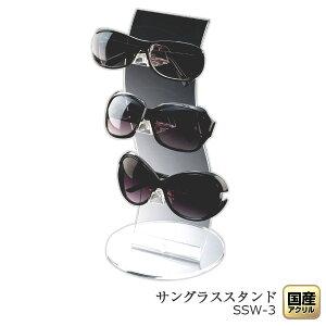 卓上型サングラススタンド ウェーブタイプ 3枚掛【インテリア サングラススタンド メガネスタンド 眼鏡収納 老眼鏡立て 眼鏡置き メガネディスプレイ メガネホルダー】